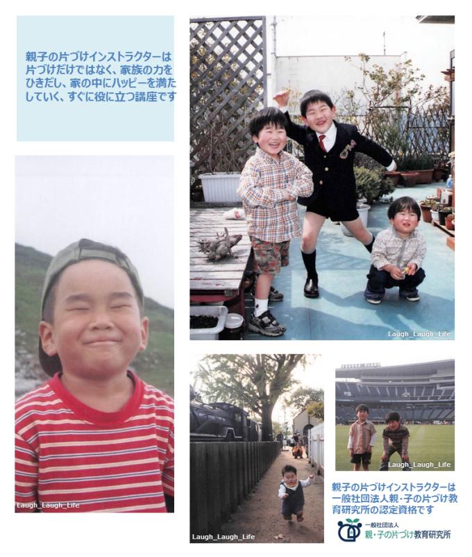 ファミ片タイトル(子ども写真)680