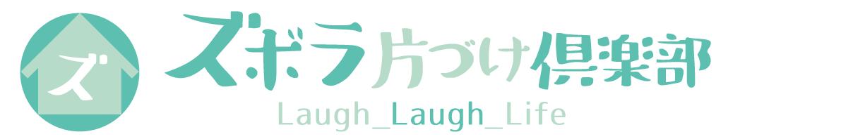 関西/大阪のお片づけ講座・整理収納サービスはズボラ片づけ倶楽部へ整理収納アドバイザー親・子の片づけインストラクター